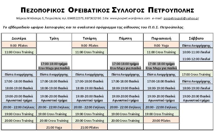 Το νέο πρόγραμμα της αίθουσας του Π.Ο.Σ. Πετρούπολης