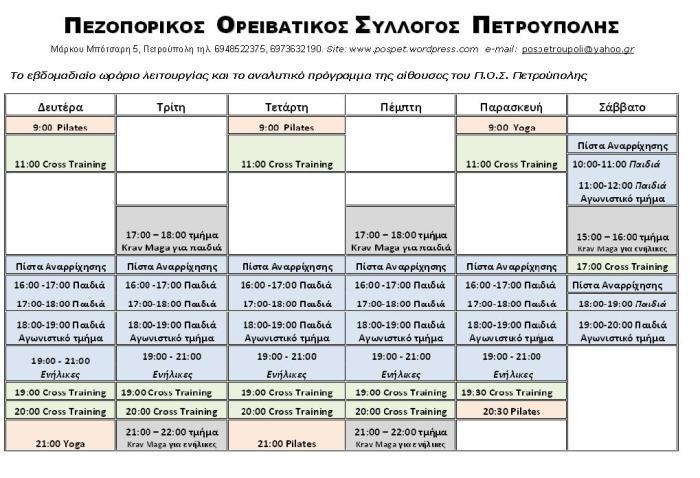 programm-2016-17